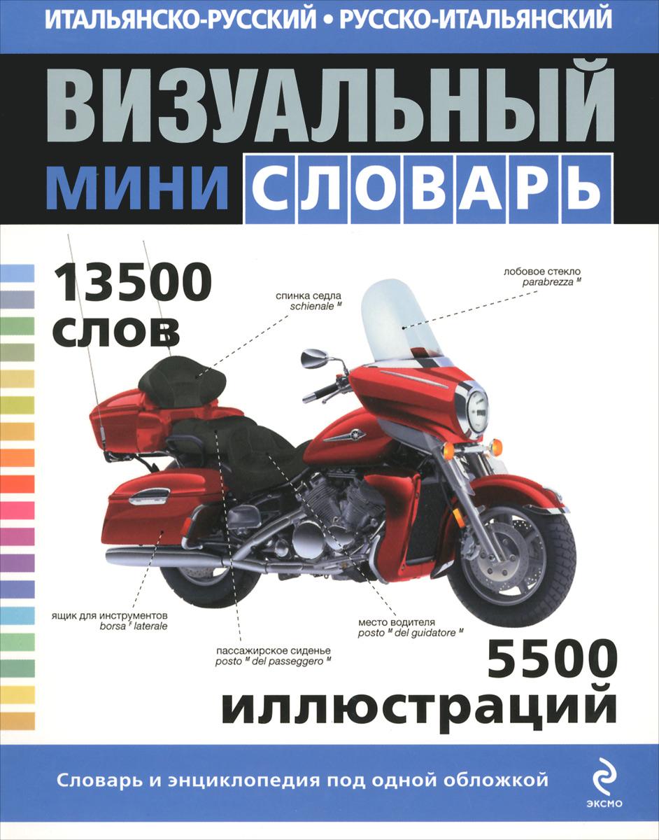 итальянский словарь с итальянского на русский