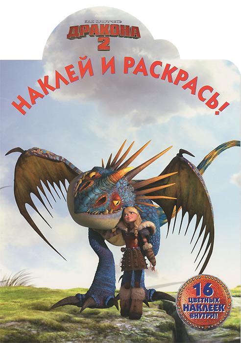 Как приручить дракона 2. Наклей и раскрась!