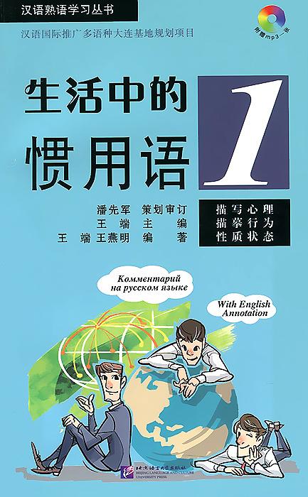 Идиомы в обиходной жизни. В 2 томах. Книга 1 (+ CD-ROM)