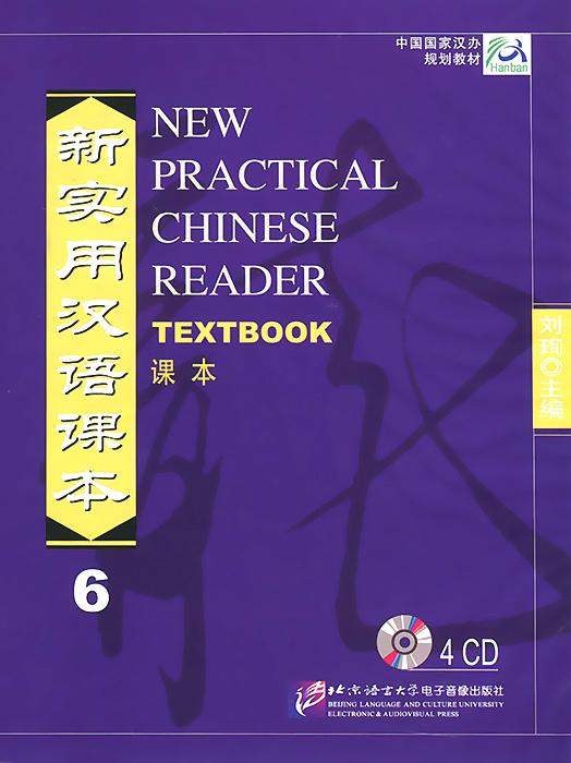 New Practical Chinese Reader Textbook: Volume 6 (аудиокурс на 4 CD)