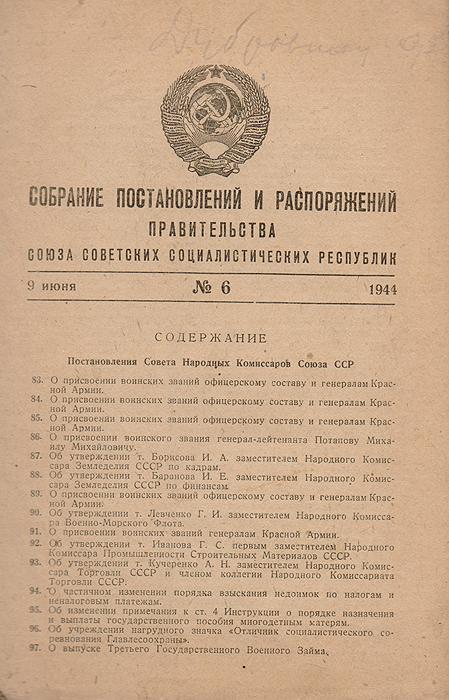 Собрание постановлений и распоряжений правительства СССР. 1944, № 6, 9 июня