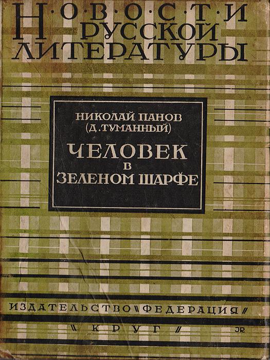Человек в зеленом шарфе. Вторая книга стихов (1924-1927)