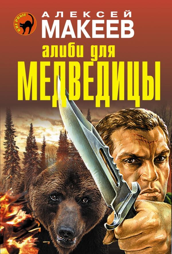 Алиби для медведицы