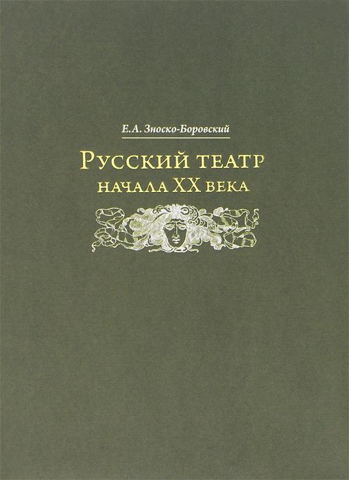 Русский театр начала XX века