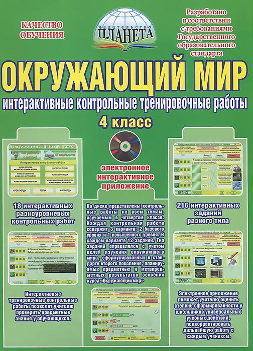 Окружающий мир. 4 класс. Интерактивные контрольные тренировочные работы (+ СD-ROM)
