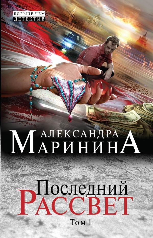 Zakazat.ru: Последний рассвет. Том 1. Александра Маринина