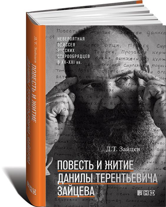 Повесть и житие Данилы Терентьевича Зайцева