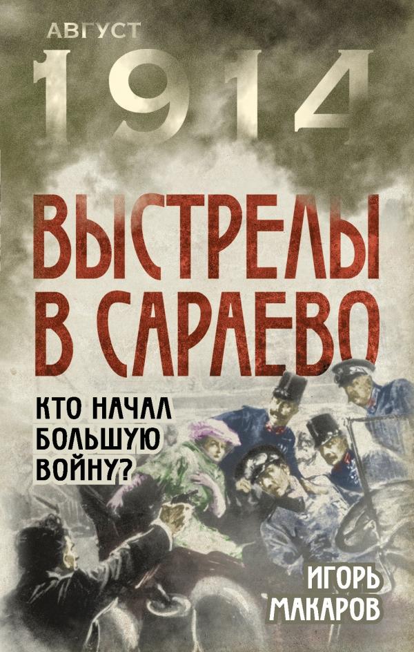 Выстрелы в Сараево. Кто начал Большую войну? ( 978-5-4438-0879-6 )