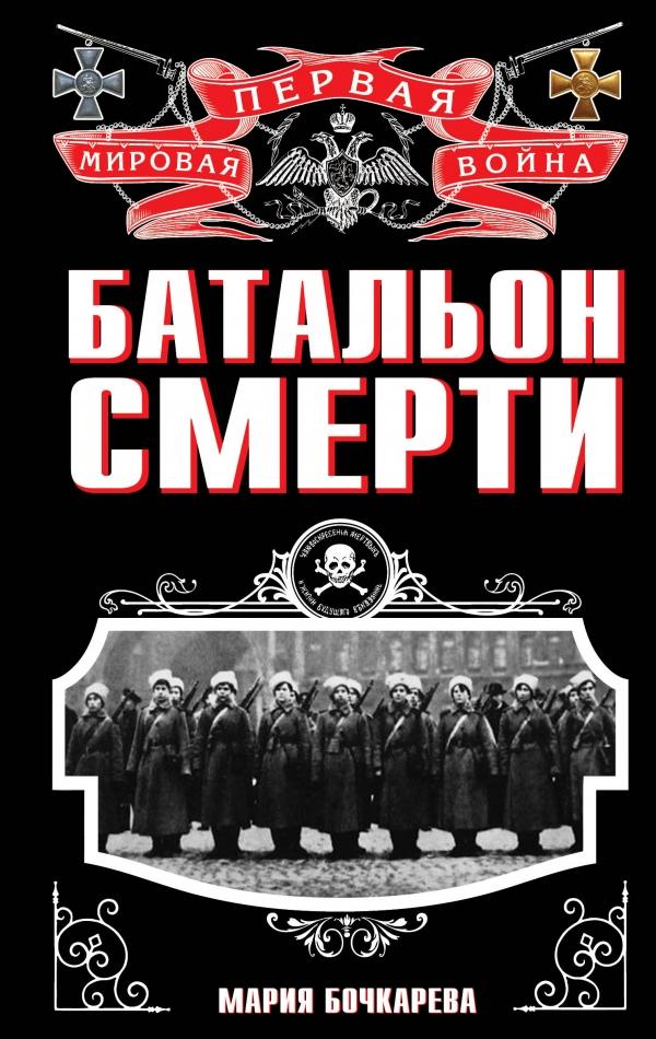 Батальон смерти ( 978-5-699-74161-8 )