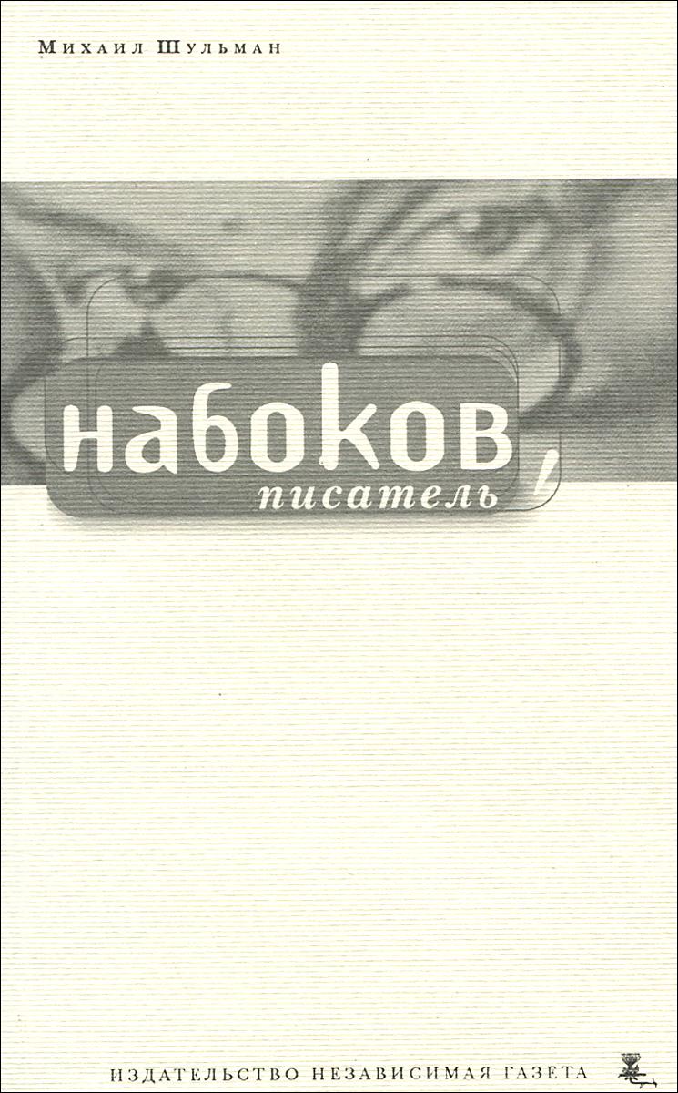 Михаил Шульман Набоков. Писатель