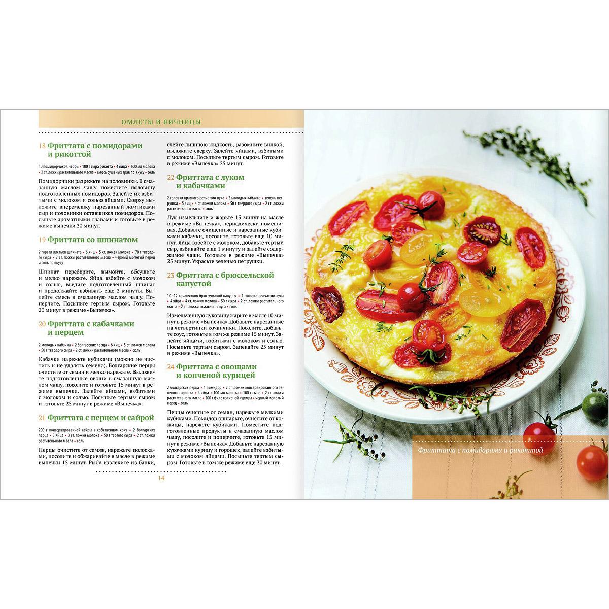 365 рецептов. Завтраки в мультиварке