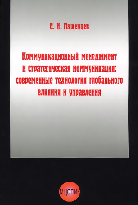 Коммуникационный менеджмент и стратегическая коммуникация. Современные технологии глобального влияния и управления