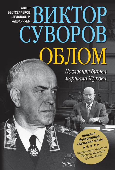 Виктор Суворов Облом. Последняя битва маршала Жукова