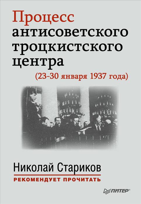 Процесс антисоветского троцкистского центра (23-30 января 1937 года) ( 978-5-496-01405-2 978-5-496-01405-2 )