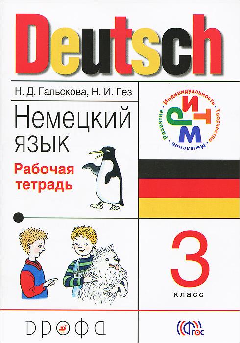 Deutsch. Немецкий язык. 3 класс. Рабочая тетрадь