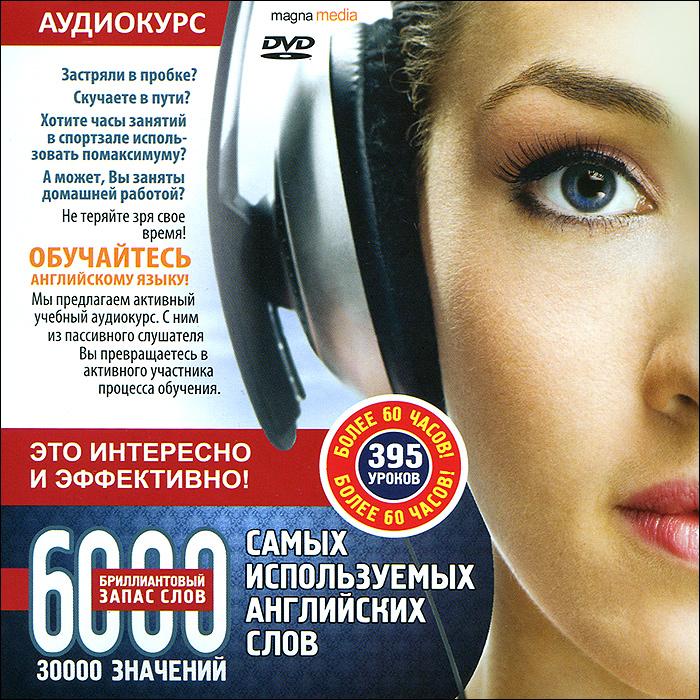 Бриллиантовый запас слов. 6000 самых используемых английских слов (аудиокурс на DVD-ROM)