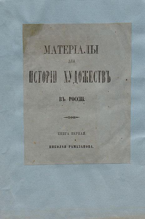 Материалы для истории художеств в России. Книга первая