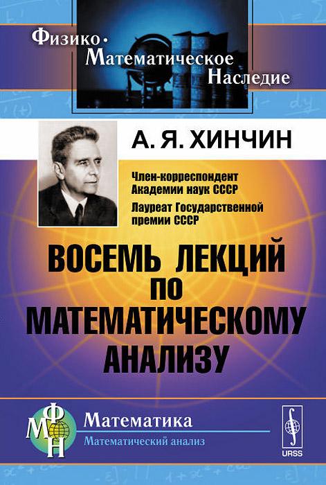 Восемь лекций по математическому анализу. Учебное пособие