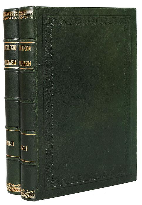 Исторические пропилеи. В 2 томах (комплект)