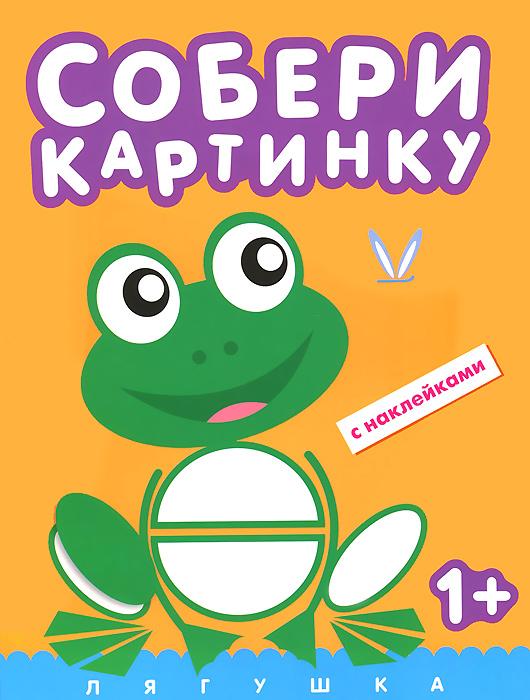 Собери картинку. Лягушка (с наклейками)12296407Эта книжка с наклейками предназначена для самых маленьких читателей. Уже в 1 год ребенок способен выполнять увлекательные задания, приклеивая наклейки в нужное место. Это занятие не только приносит малышу удовольствие и радость, но и способствует развитию речи, интеллекта, мелкой моторики, координации движений, умения находить и принимать решения, расширяет представления об окружающем мире. В этой книге малыш найдет замечательные картинки, которые нужно завершить - дополнить яркими наклейками разной формы: круглыми, овальными, полукруглыми, квадратными и др. Картинки преображаются и становятся очень красивыми.