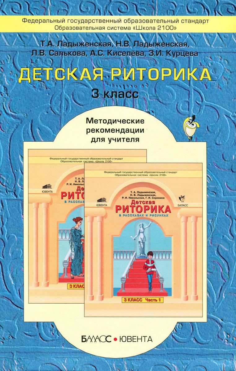 Детская риторика в рассказах и рисунках. 3 класс. Методические рекомендации для учителя