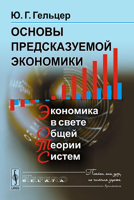 Основы предсказуемой экономики. Экономика в свете общей теории систем12296407Наш мир - это материальная цепочка взаимосвязанных систем. Впервые в этой книге предпринимается попытка описать экономическую систему на уровне отдельного государства языком и методологическими принципами общей теории систем. Вы узнаете, что такое элементы экономической системы и как они функционируют, особенности взаимосвязей, как формируются формальная и неформальная структуры, откуда берутся цели, а также о том, что планирование и прогнозирование не есть альтернатива рынку, а вполне с ним совместимы. Большое место в работе посвящено вопросу денег, в том числе - откуда они берутся и в чем может заключаться их новая теория. Книга рассчитана на тех, кто понимает несовершенство сегодняшней политики, экономики, социальной жизни и ищет пути решения сложившихся проблем. Книга написана простым языком и потому доступна и студентам, и преподавателям, и даже тем, кто не совсем знаком с азами экономики. Эта книга - просто для неравнодушных к судьбе страны, в которой они...
