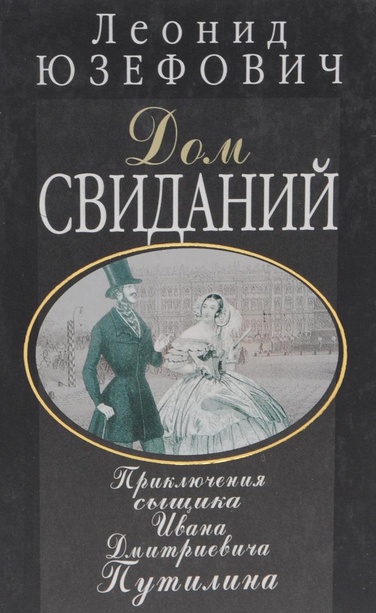 Дом свиданий. Приключения сыщика Ивана Дмитриевича Путилина