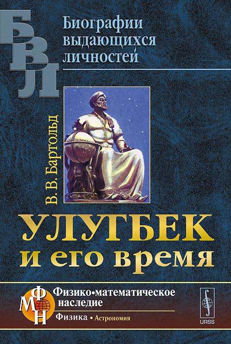 Улугбек и его время