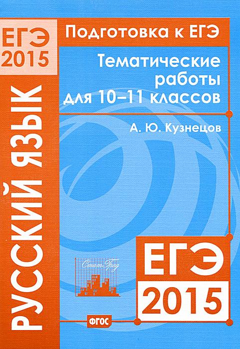 Подготовка к ЕГЭ 2015. Русский язык. 10-11 классы. Тематические работы