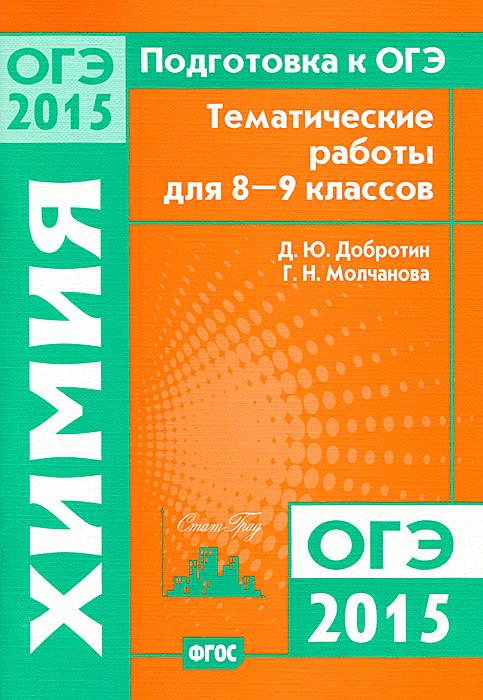 Подготовка к ОГЭ-2015. Химия. 8-9 классы. Тематические работы