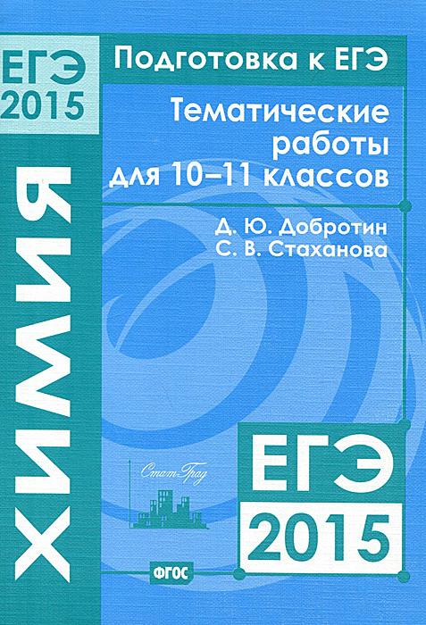 Подготовка к ЕГЭ в 2015 году. Химия. Тематические работы для 10-11 классов