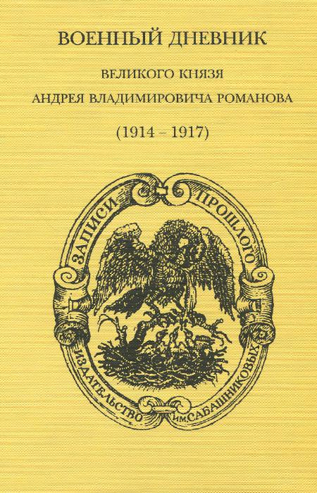 Военный дневник великого князя Андрея Владимировича Романова (1914-1917)