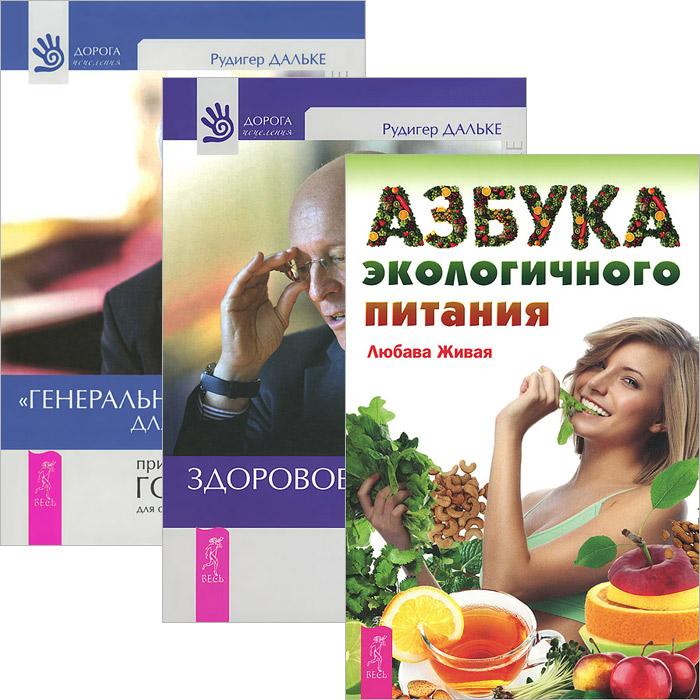 Азбука экологичного питания. Здоровое питание vs диета. Генеральная уборка для вашего тела (комплект из 3 книг)