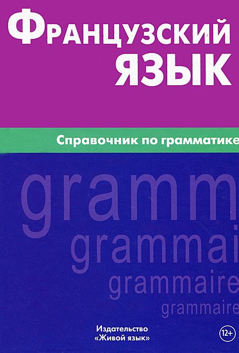 Французский язык. Справочник по грамматике