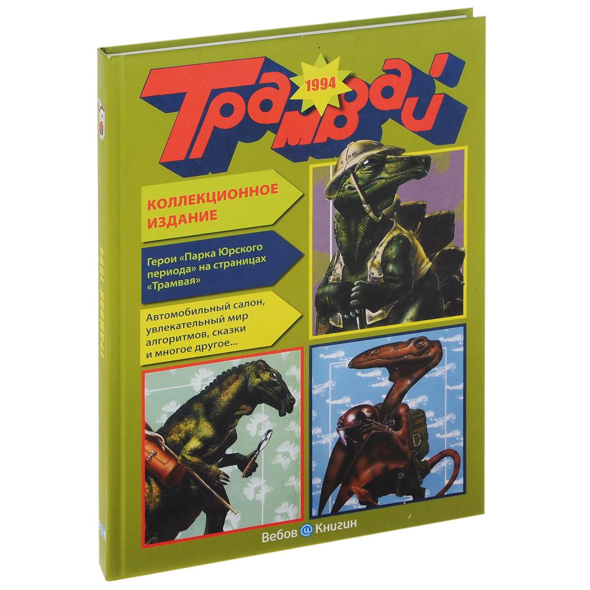 Годовая подшивка журнала Трамвай, 1994 год