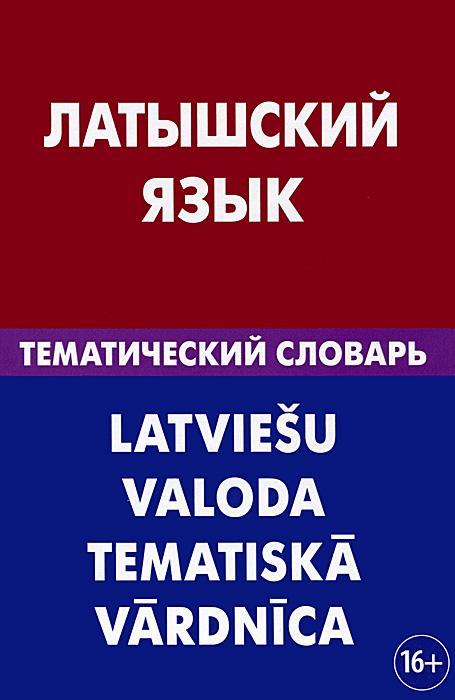 Латышский язык. Тематический словарь / Latviesu Valoda Tematiska Vardnica