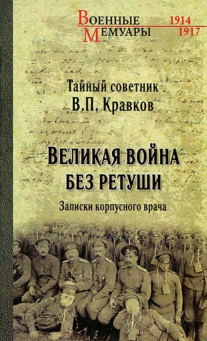 Великая война без ретуши. Записки корпусного врача