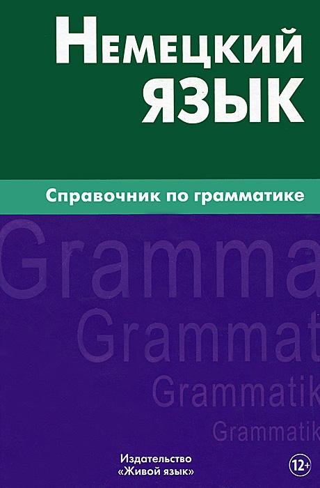 Немецкий язык. Справочник по грамматике