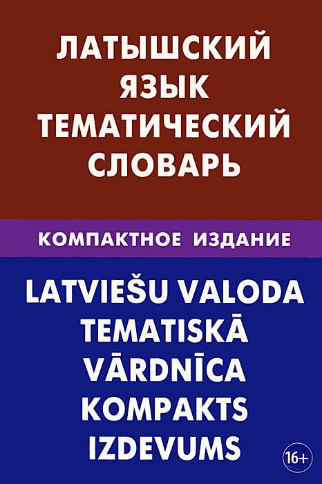 Латышский язык. Тематический словарь. Компактное издание