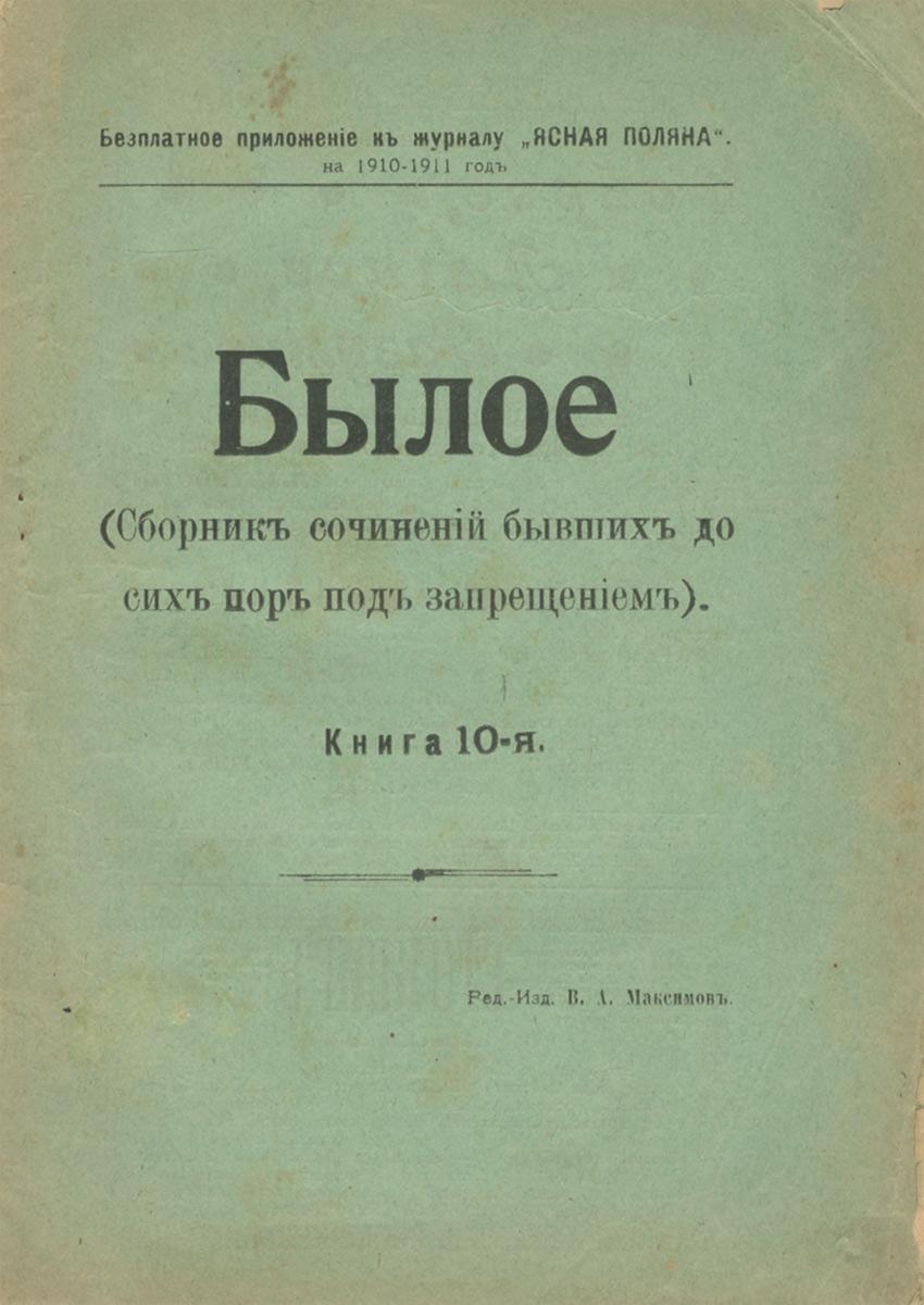 Былое. Сборник сочинений, бывших до сих пор под запрещением. Книга 10