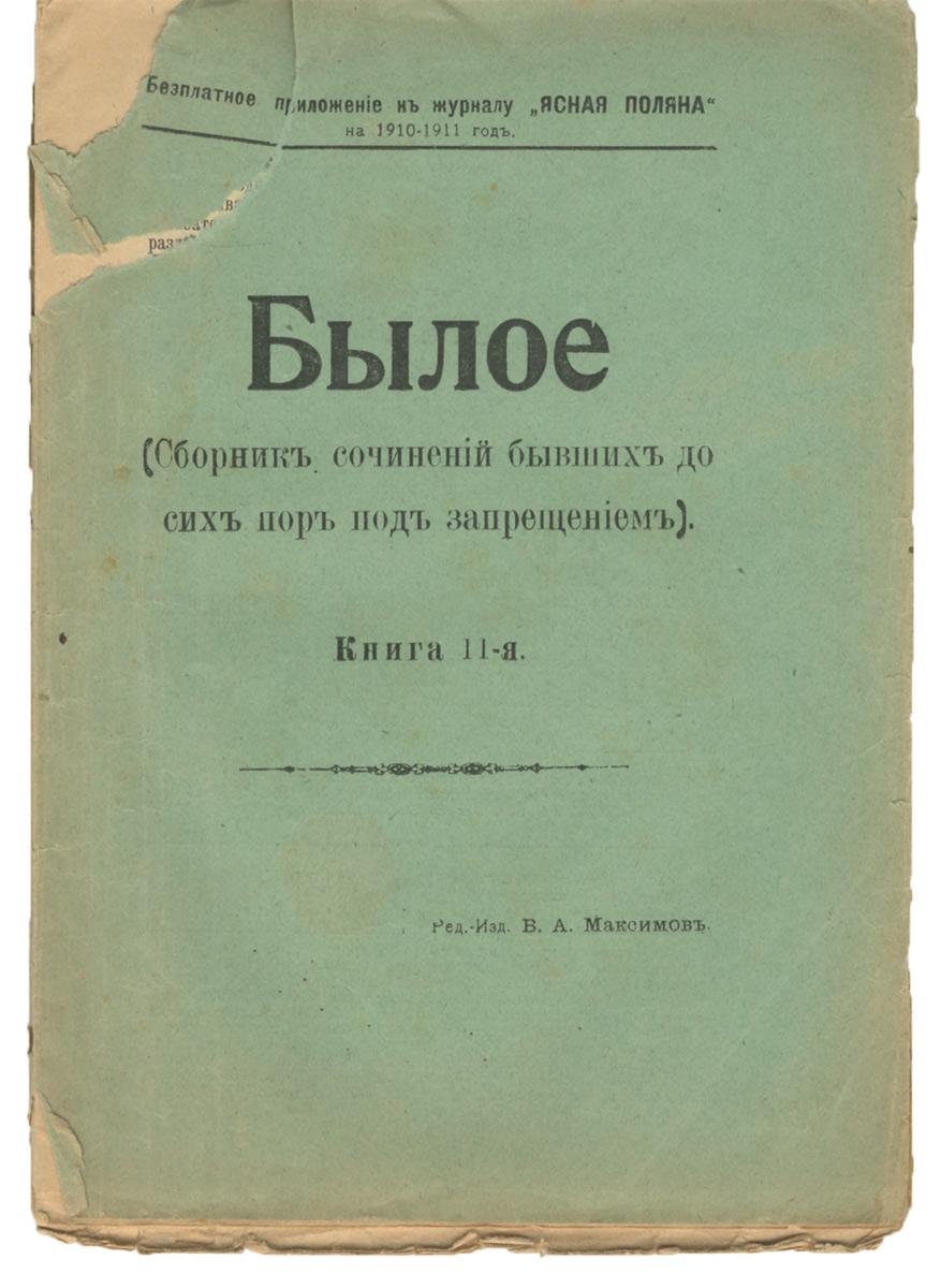 Былое. Сборник сочинений, бывших до сих пор под запрещением. Книга 11