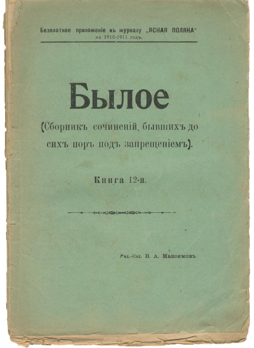Былое. Сборник сочинений, бывших до сих пор под запрещением. Книга 12