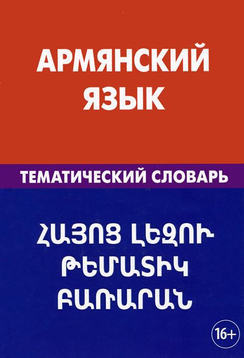 Армянский язык. Тематический словарь