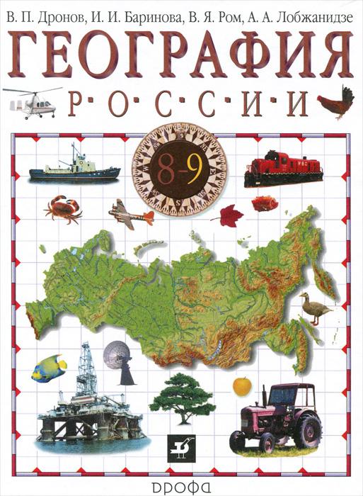 География России. 8-9 классы. Учебник. В 2 книгах. Книга 2. 9 класс. Хозяйство и географические районы