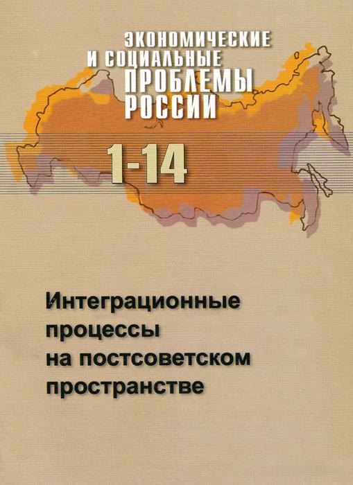 Экономические и социальные проблемы России, №1, 2014. Интеграционные процессы на постсоветском пространстве