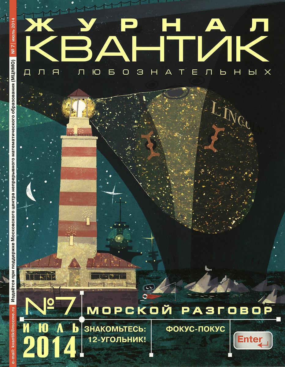 Квантик, №7, июль 2014