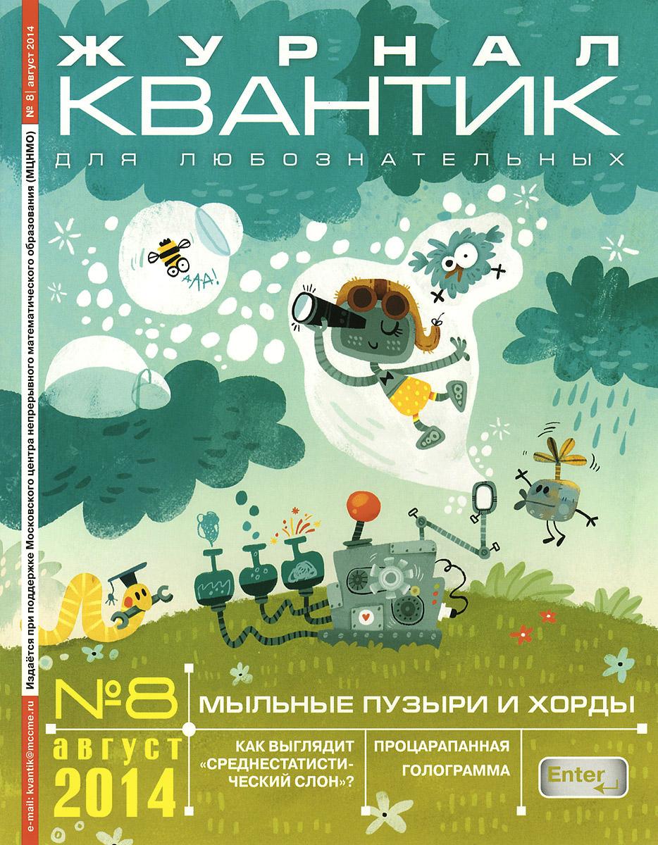 Квантик, №8, август 2014