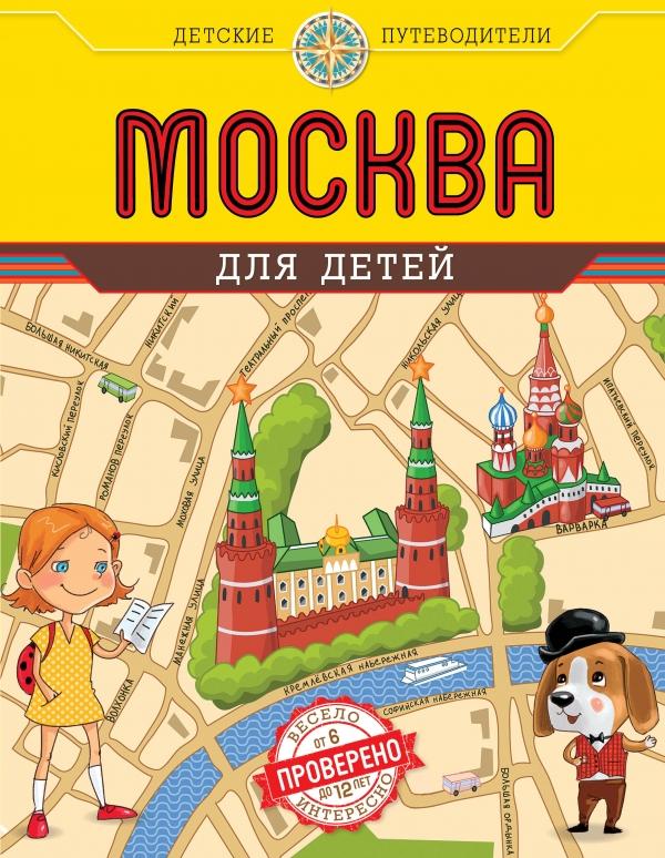 Москва для детей12296407Вы держите в руках не просто книгу, а самый настоящий путеводитель по Москве для детей. С ним вы отправитесь в увлекательное путешествие по Кремлю, Китай-городу, Тверской улице, Арбату, Бульварному кольцу, Поклонной горе, футуристическому деловому центру Москва-Сити, а также посетите известные парки и многие другие прекрасные места российской столицы. Хорошо ориентироваться в городе вам помогут красочные карты и схема московского метро. Кроме того, в путеводителе вы найдете разнообразные задания и головоломки, с ними узнавать город станет еще веселее. Скорее отправляйтесь в самое интересное путешествие по Москве!