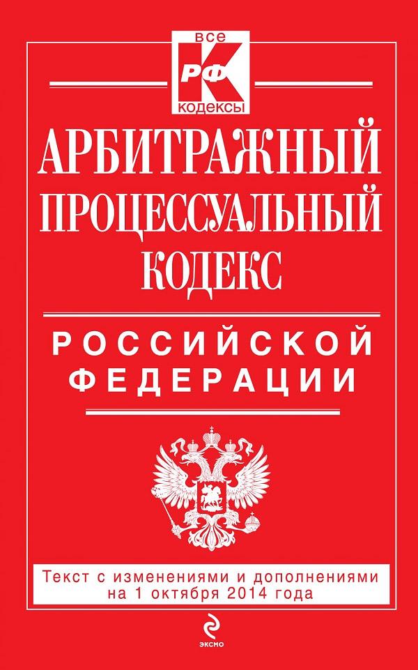 Арбитражный процессуальный кодекс Российской Федерации ( 978-5-699-76788-5 )