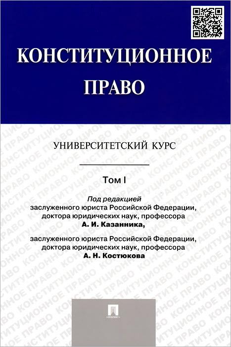 Конституционное право. Университетский курс. Учебник. В 2 томах. Том 1